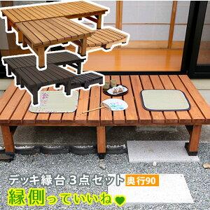 縁台 木製 椅子 庭 ステップ デッキ 踏み台 ベンチ 天然木 diy 180 ウッドデッキ おしゃれ テラス 塗料 ガーデンベンチ 濡縁 屋外 ガーデン 木 セット