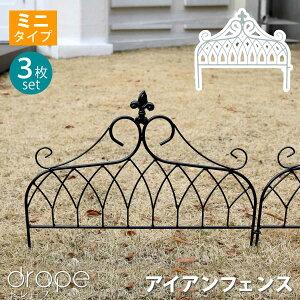 フェンス ガーデンフェンス アイアン 外構 diy 屋外 自立 埋め込み 簡易 柵 鉄 庭 本体 おしゃれ プランター 花壇 白 アイアンフェンス 3個 セット