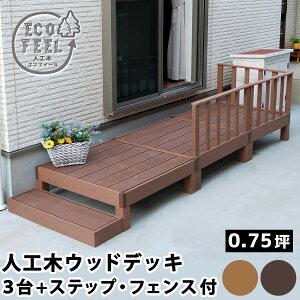 ウッドデッキ 人工木 フェンス 手すり 階段 ベンチ 椅子 屋外 庭 外 踏み台 縁台 diy おしゃれ ガーデン ステップ ベランダ 低め セット 90 cm 3個 セット