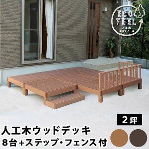 ウッドデッキ 人工木 フェンス 手すり 階段 ベンチ 椅子 屋外 庭 外 踏み台 縁台 diy おしゃれ ガーデン ステップ ベランダ 低め セット 90 cm 8個 セット