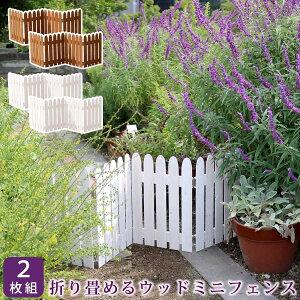 フェンス 折りたたみ 木製 ガーデンフェンス 外構 diy 屋外 自立 簡易 柵 庭 本体 おしゃれ 花壇 目隠し 白 ペット 置くだけ 板材 ウッド調 風よけ 2個 セット
