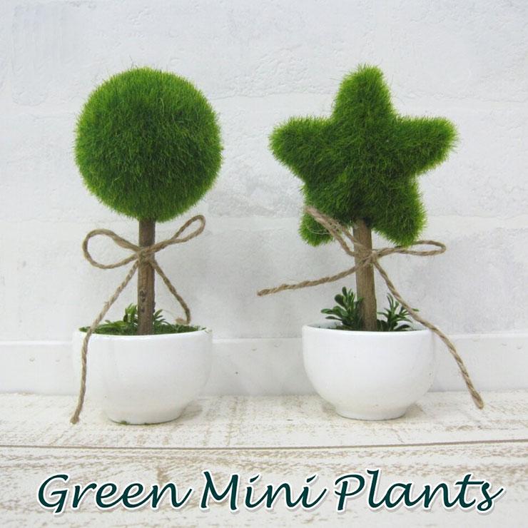 ミニプランツ(ラウンド・スター)【合成観葉植物 造花 植木 丸型 星型 グリーン 飾り用 おしゃれ かわいい 小さい プラスチック製 陶器鉢】
