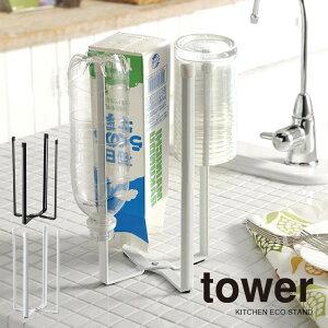 tower タワー キッチン エコスタンド 牛乳パック ペットボトル 乾かす ゴミ箱 ごみ袋掛け ごみ袋立て 三角コーナー 生ごみ 卓上 小さい キッチン雑貨 ホルダー 台所 洗える シンプル おしゃれ