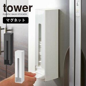 tower タワー マグネット ポリ袋ストッカー スーパー袋 収納 ホルダー 磁石 整理 収納 ごみ袋 ビニール袋 ボックス 収納ケース キッチン雑貨 シンプル おしゃれ 北欧 インダストリアル 新築 引
