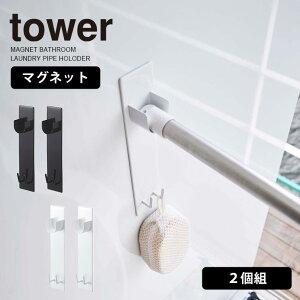 tower タワー マグネット 物干し竿 ホルダー 2個組 壁付け 磁石 後付け 室内 浴室乾燥 部屋干し 物干しスタンド 引っかけ バスルーム 風呂 物干しざお シンプル おしゃれ 北欧 インダストリア