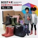 長靴 キッズ レインブーツ(BOST★R)子供用 13cm〜23cm 長靴 子ども こども 幼児 小学生 通園 通学 女の子 男の子 ベ…