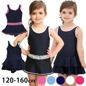スクール水着 ワンピース 女の子 女子 キッズ フリル スカート UPF50+ UVカット 120cm 130cm 140cm 150cm 160cm 紫外線 UV加工 インナーパンツ シンプル かわいい おしゃれ 紺色 ネイビー 無地 子供 ジュ