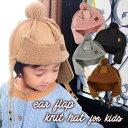 ベビー キッズ イヤーフラップ 帽子 48cm 50cm 52cm パイロット帽 ニット帽子 子供 子供用 子ども 秋冬 女の子 男の子…