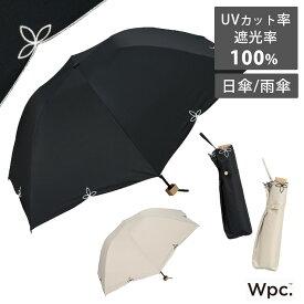 レディース 晴雨兼用折り畳み日傘 w.p.c. 遮光バードケイジ ワイドスカラップ mini 55cm (801-656) 遮光 遮熱 PUコーティング ブラック ホワイト 白 黒 コンパクト ワールドパーティー UVカット 日よけ UV対策 紫外線対策 おしゃれ かわいい 母の日ギフト
