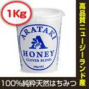【アラタキハニー】 クローバーブレンド 1kg|蜂蜜|はちみつ|100%天然|ニュージーランド産|ARATAKI 10P11Sep16