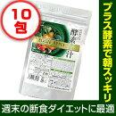 【ベジアプリ】酵素青汁お試し10(タメシテン!)約10日分のお試しサイズ