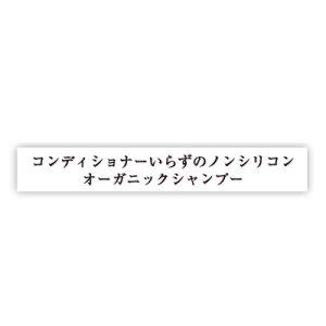 【coquette:コケット】ノンシリコンオーガニックアロマシャンプー85g