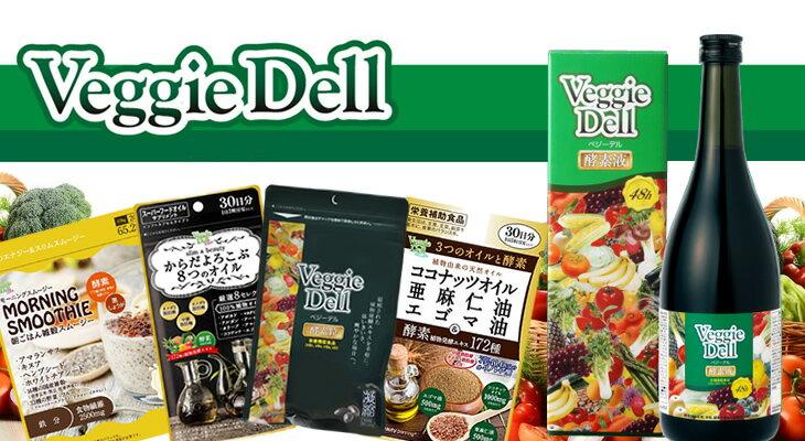 ベジーデル酵素液|2本セット VeggieDell 送料無料 酵素ダイエット|ファスティングダイエット|天然素材