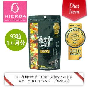 【正規品送料無料超特価】ベジーデル酵素粒VeggieDell(1ヶ月分93粒)ファスティングダイエットインナービューティ酵素健康美容
