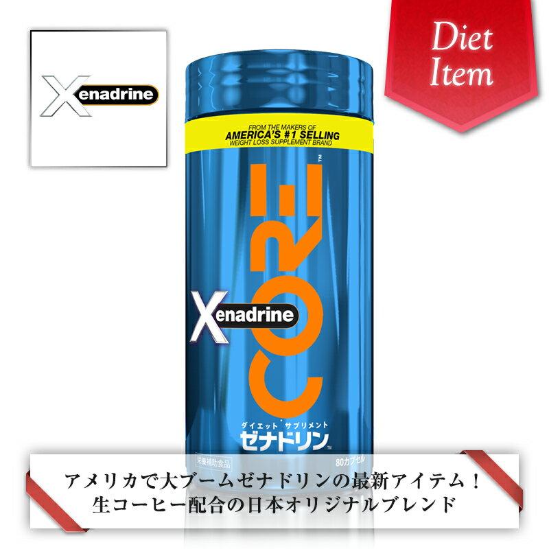 【xenadrine : ゼナドリン】ゼナドリン コア core 日本正規品(80カプセル)送料無料