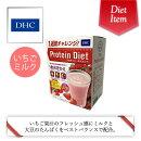 DHCプロティンダイエットいちごミルク味【プロテイン7袋入】中澤裕子|プロテイン|痩せる|コエンザイムQ10|大幅値下|