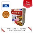 【DHCプロティンダイエット】イチゴミルク・ココア・コーヒー牛乳味(プロテイン7袋入)