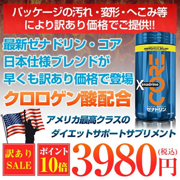 『訳あり』【xenadrine : ゼナドリン】ゼナドリン コア core 日本正規品(ポイント10倍) 10P11Sep16