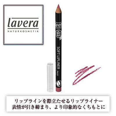 【Lavera:ラヴェーラ】ソフトリップライナー 01 ローズ 10P11Sep16