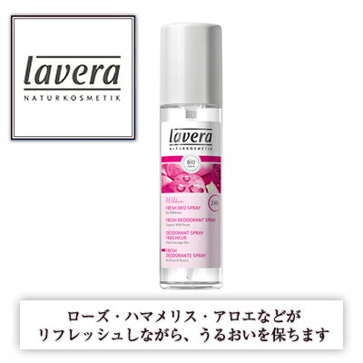 【Lavera:ラヴェーラ】アロマエチケットスプレー ワイルドローズ