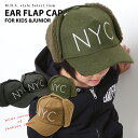 【送料無料】 帽子 冬用 イヤーフラップキャップ キッズ ジュニア 秋冬 全4色 通学用 | 子供 ロゴ ダンス 女の子 男の…