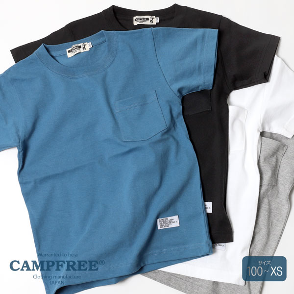 Tシャツ ジュニア キッズ 半袖 CAMPFREE ポケット付きTシャツ 男の子 女の子 春 夏 秋 ホワイト ポケットTシャツ 兄弟 お揃い  ティーシャツ ティシャツ 綿100% 子供服