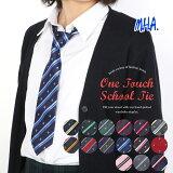 【メール便送料無料】スクールネクタイ女子高生ワンタッチネクタイ全11色