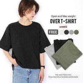 ビッグTシャツ スリット入り レディース ビッグT ビックT ビック ビックシルエット ビックティシャツ ティシャツ ティーシャツ ビッグティーシャツ オーバーサイズ 大きいサイズ シンプル 無地 短い ゆったり ショート丈 オーバーTシャツ メール便 送料無料 11110