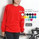 4.4オンス ドライTシャツ ドライ アスレチック Tシャツ レディース Tシャツ 長袖 メンズ ユニセックス スポーツ 無地 吸水 吸汗 即乾 レディス 女性 スポーツ ポリエステル ティシャツ ティーシャツ ドライティーシャツ スポーツティーシャツ ロングスリーブTシャツ 11116