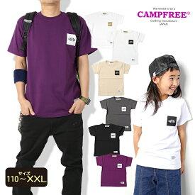 CAMPFREE キャンプフリー 家族お揃い 兄弟お揃い Tシャツ 半袖 大人 子供サイズ メンズ レディース ジュニア 夏 半そで 綿100% ロゴt ロゴtシャツ ティーシャツ ティシャツ 子供服 こども 子ども 親子 兄弟 お揃い 中学生 小学生 10324 メール便 送料無料