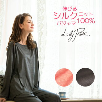 Silk pajamas T-cloth [reservation]