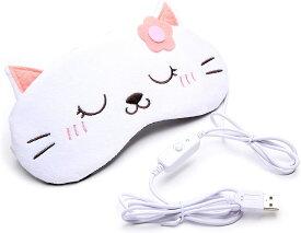 ホットアイマスク 2020年モデルVer2.0 【アイマスク ホット 繰り返し ホットアイマスク 目隠し usb USB式 充電 充電式 電熱式 睡眠 温度調節 目の疲れ 疲れ目 仮眠 大人 子供 タイマー かわいい 可愛い 男性 女性 猫 ねこ アニマル 目 温める 眼精疲労 安眠 リラックス 】