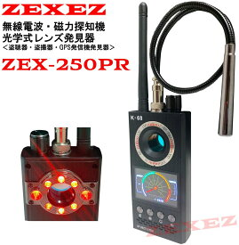 【最新型】【盗聴器発見機 盗聴器 発見機 高感度防犯グッズ 探知機 12000Mhz対応 隠しカメラ 高感度 広範囲 周波数検知 プライバシー保護】