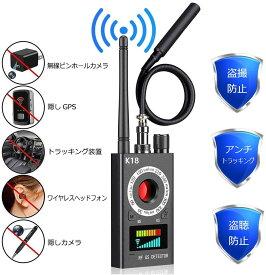 【最新型】【盗聴器発見機 盗聴器 発見機 高感度防犯グッズ 探知機 GPS追跡設備 電波探知 信号探知機 磁気感知 ブザーモード バイブレーションモード 日本語説明書付き】