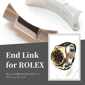 フラッシュフィット ロレックス用 オフィシャルタイム社製(ROLEX用 エンドリンク)【OFFICIAL TIME】 サブマリーナ、デイトナ、GMTマスター、GMTマスター2、エクスプローラー1、エクスプローラー2、デイトジャスト、シードゥエラー、ヨットマスター