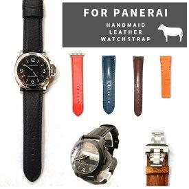 PANERAI 用 ベルト オーダーメイド時計(パネライベルト)(Dバックル用仕様) (ラグ幅22mm・24mm・26mm) 栃木レザーヌメ革 牛革