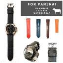パネライ(PANERAI) 用 ベルト オーダーメイド時計(パネライベルト)(通常バックル用仕様)(ラグ幅22mm・24mm・26m…