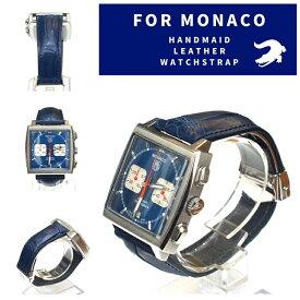 タグホイヤー モナコ ベルト(TAG HEUER MONACO) バンド オーダーメイド時計ベルト(ラグ幅22mm) クロコダイル革(時計 ベルト 時計ベルト 腕時計ベルト 時計バンド 時計 バンド 腕時計バンド 替えベルト 替えバンド レザー 本革)
