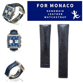 タグホイヤー モナコ ベルト(TAG HEUER MONACO) バンド オーダーメイド時計ベルト(ラグ幅22mm) リザード革(時計 ベルト 時計ベルト 腕時計ベルト 時計バンド 時計 バンド 腕時計バンド 替えベルト 替えバンド レザー 本革)