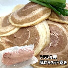 冷凍 豚バラ肉 ブロック ネット巻き 煮豚 チャーシュー 700g