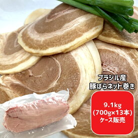 【ケース販売】豚バラ肉 ブロック 700g×13本 ネット巻き チャーシュー 煮豚 業務用 まとめ買い