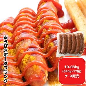 【徳用ケース販売】冷凍 業務用 天然豚腸 ドイツ製あらびきポークフランク 12本×12パック入