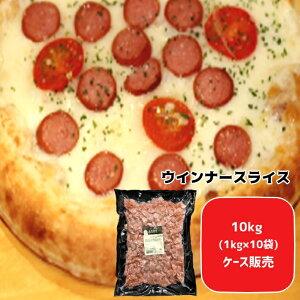 【徳用ケース販売】冷凍 業務用 ドイツ製ポークウインナースライス 1kg×10パック入