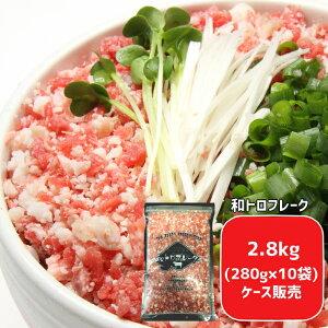 【徳用ケース販売】冷凍 業務用 北海道産和トロフレーク 280g x 10袋