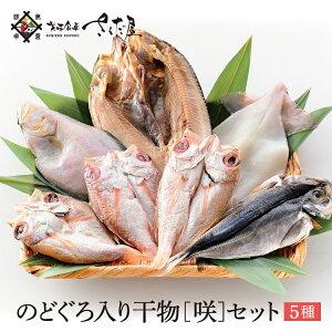 のどぐろ入り「咲」干物セット 5種7尾 ギフト【冷凍便】