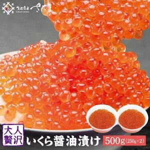 いくら醤油漬け イクラ 鱒いくら 500g(250g×2)【冷凍便】いくら丼