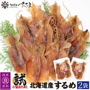 北海道産 するめいか 徳用18枚(9枚×2袋) 約300g前後 無添加 あたりめ おつまみ 珍味 乾物 【メール便】