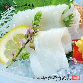 青森県産 イカそうめん 10柵300〜350g【冷凍便】いか