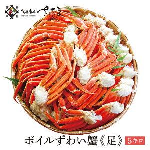 ボイルずわい蟹 足 5kg【冷凍便】