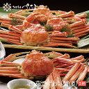 ボイルずわい蟹 5杯 3kg【冷凍便】